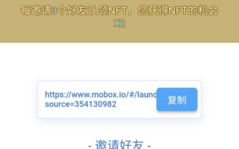 MOBOX:填写bsc币安智能链地址瓜分5000NFT,邀请三人认领概率翻倍!