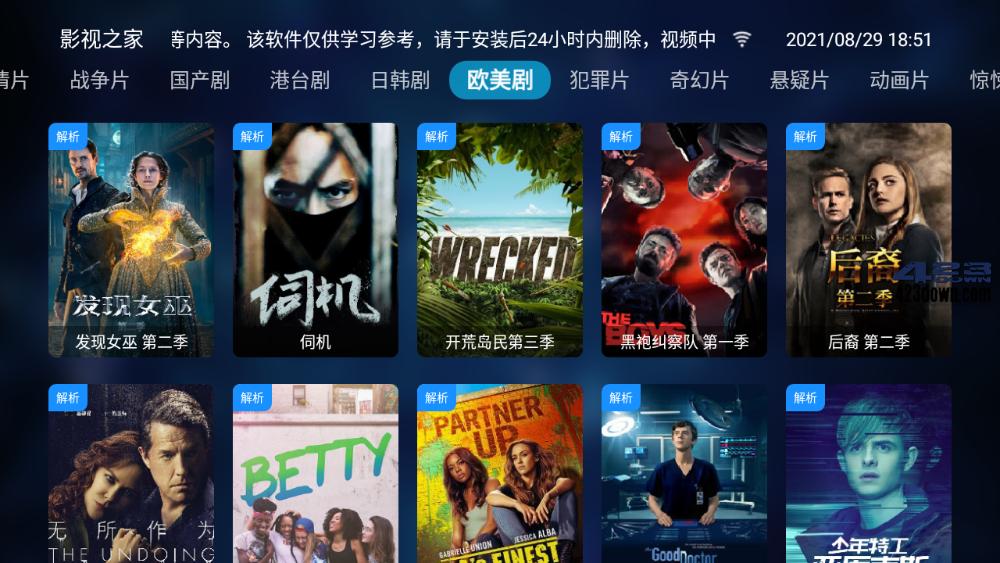 影视之家TV v1.3.0 免费无广告 | 影视盒子应用