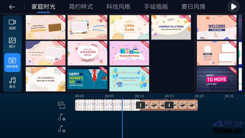 威力导演PowerDirector v9.4.0.0 破解尊享版
