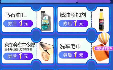【京东】车品会场领券 页面里的可以1元购起