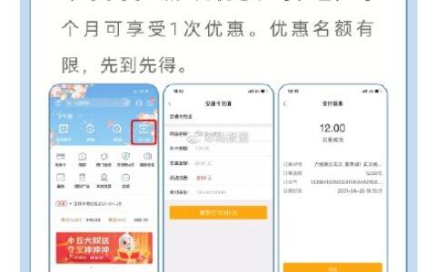 武汉地区,地铁武汉通充值掌银支付立减8元快快快来薅