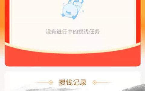 支付宝app搜【攒现金】反馈截止到15号,到店支付奖励