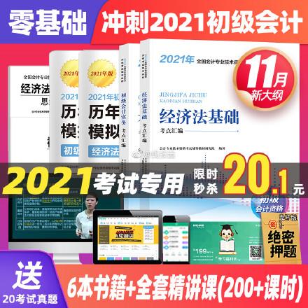 5.1元 求索图书专营店2022年初级会计师教材全套送课程