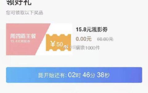 10点 招行首页搜索上海专区领取15.8通兑50影票,限制