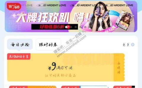 京东校园专区,4开腾讯视频月卡,不是券码