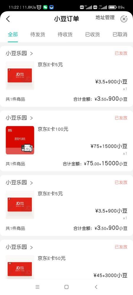 农行3.5+900豆买5元E卡有货,速度!