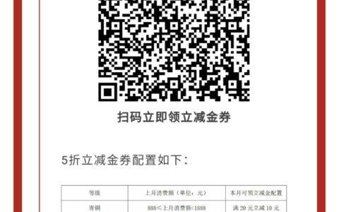 安徽建行xing/用卡达标领立减金