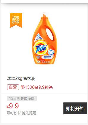 8点秒杀限量1500、9.9汰渍 Tide 全效洁净除菌洗衣液(