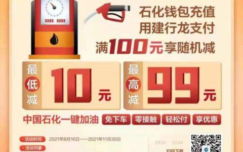 【首发】龙支付中石化最低100-10