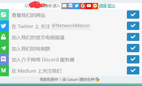 Meson Network: 将向1000名幸运者,赠送每人10 个Meson测试网代币!
