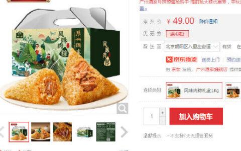【京东】广州酒家 风味肉粽礼盒1kg 10只【19包邮】广