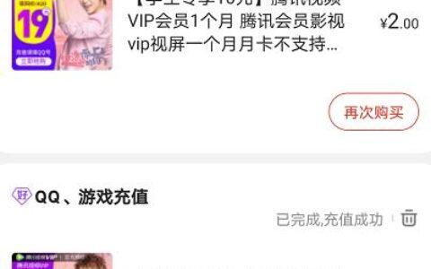 京东学生账号领10-9券然后4块钱买腾讯视频月卡腾