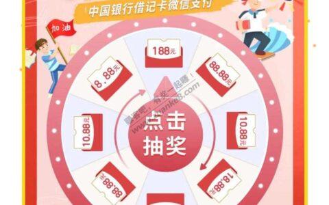 上海中行,最多 8.88 最高 188