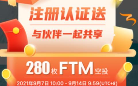 ZT交易所:注册认证空投0.1枚FTM,推荐1人得0.1枚!