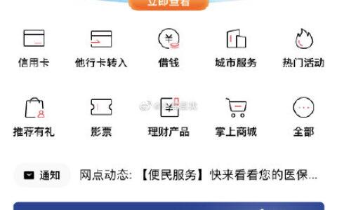 """招商银行APP 首页""""100万消费券大放送""""完成4选1任务"""