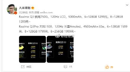 Realme Q3 新机预约realme 真我Q3 骁龙750G 120Hz可变
