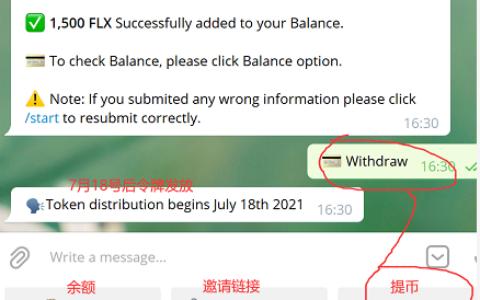 FX Wallet:空投1500 FLX,推荐1人得180 FLX