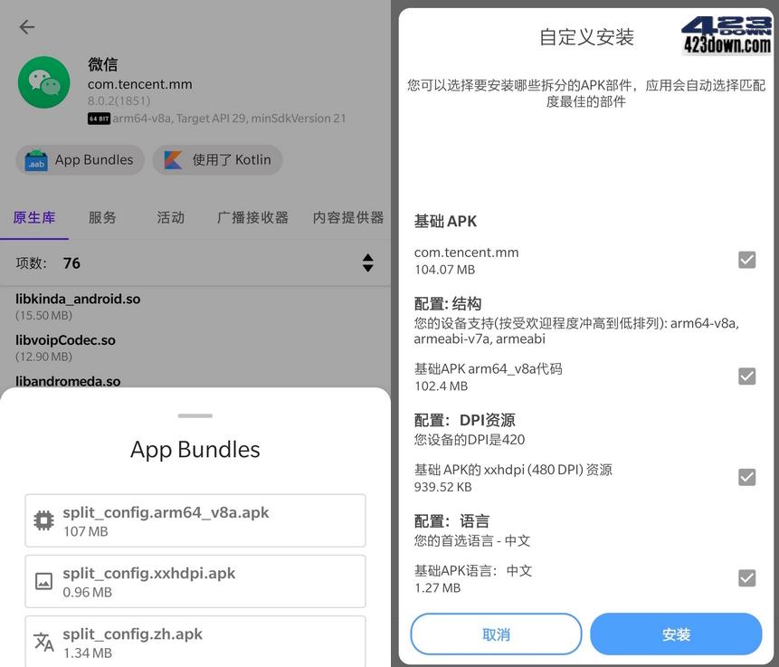 微信 WeChat v8.0.2(1851) for Google Play