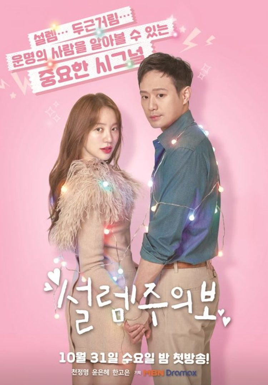 韩剧《心动警报》:女明星与皮肤科医生的契约恋爱