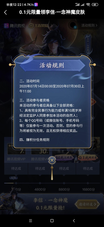 新一期王者荣耀0.1元购新皮肤