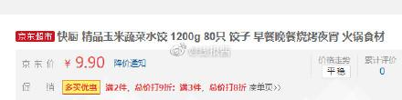 上海地区有货,三件八折,快厨 精品玉米蔬菜水饺 1200