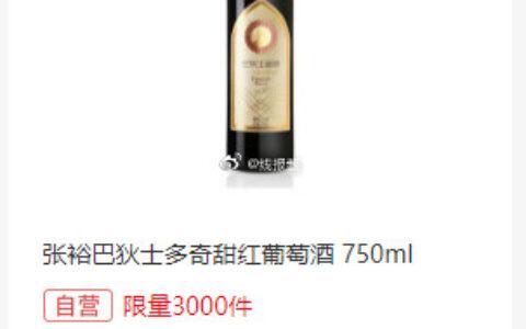 12点秒杀限量3000、17.9张裕 旗下巴狄士多奇 甜红葡萄