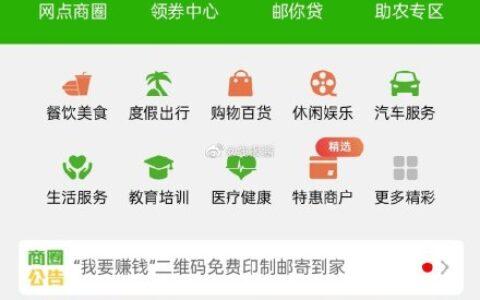 邮储银行APP,搜【移动商圈】江苏地区4冲6话费,需要