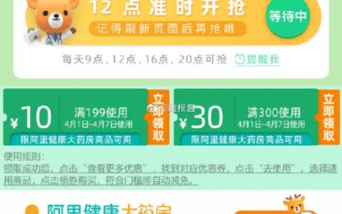 12点/16点/20点【支付宝】搜阿里健康,阿里健康生活号