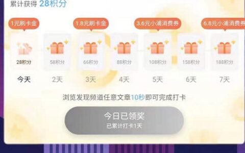 【浦发银行】反馈信用卡用户app发现频道浏览文章签到