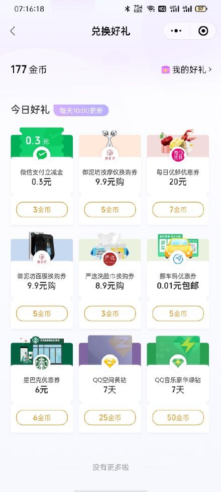 微信小程序【微信支付有优惠】-兑换好礼-5金币兑换挪