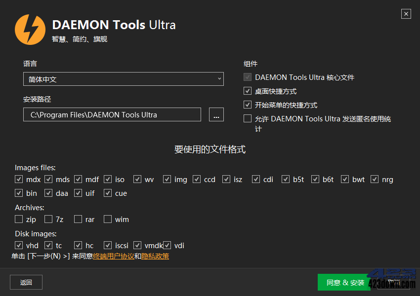 DAEMON Tools Ultra 6.1.0 中文破解旗舰版
