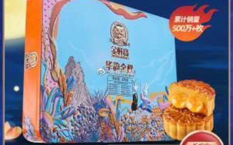 金轩宝精美双蛋黄中秋月饼礼盒11饼【39.9】金轩宝中秋