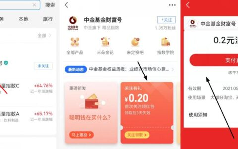 """支付宝app搜索""""中金基金财富号""""->点横幅进入->根据"""