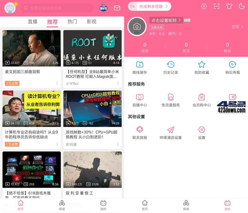 哔哩漫游 1.4.9 / B站bilibili哔哩哔哩去广告版