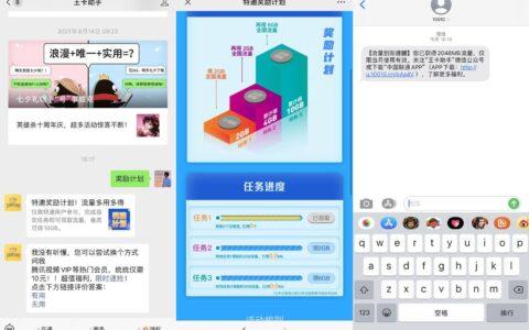 【腾讯王卡特邀用户领10G流量】限部分腾讯王卡参加!