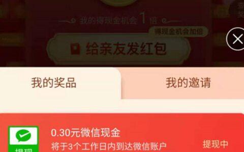 京东极速版每天抽现金红包,直接提现微信零钱秒到账