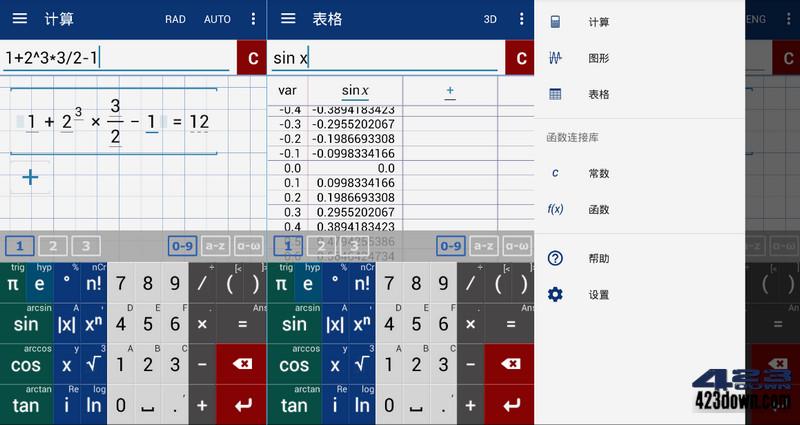 Mathlab科学图形计算器4.15.160 破解专业版