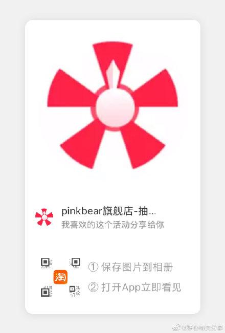 【pinkbear】反馈如有店铺消费过可以抽奖,必中1元,