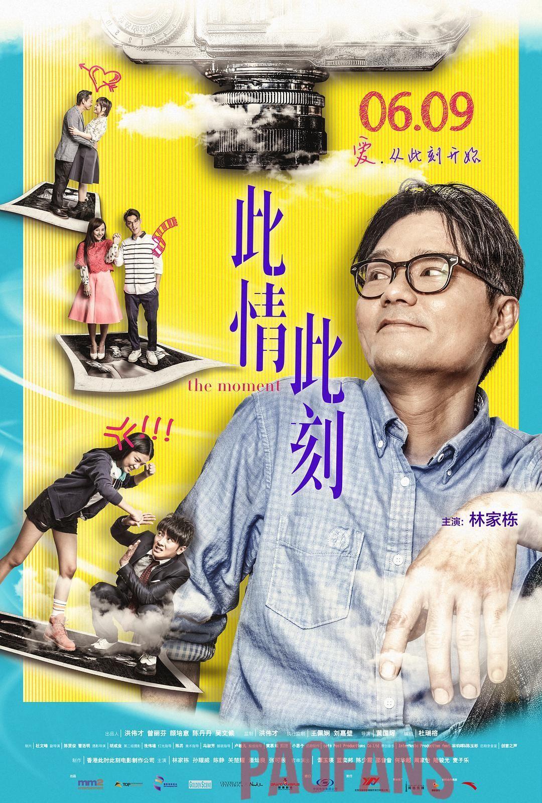 2017林家栋怀旧温情《此情此刻》BD1080p.国粤双语中字