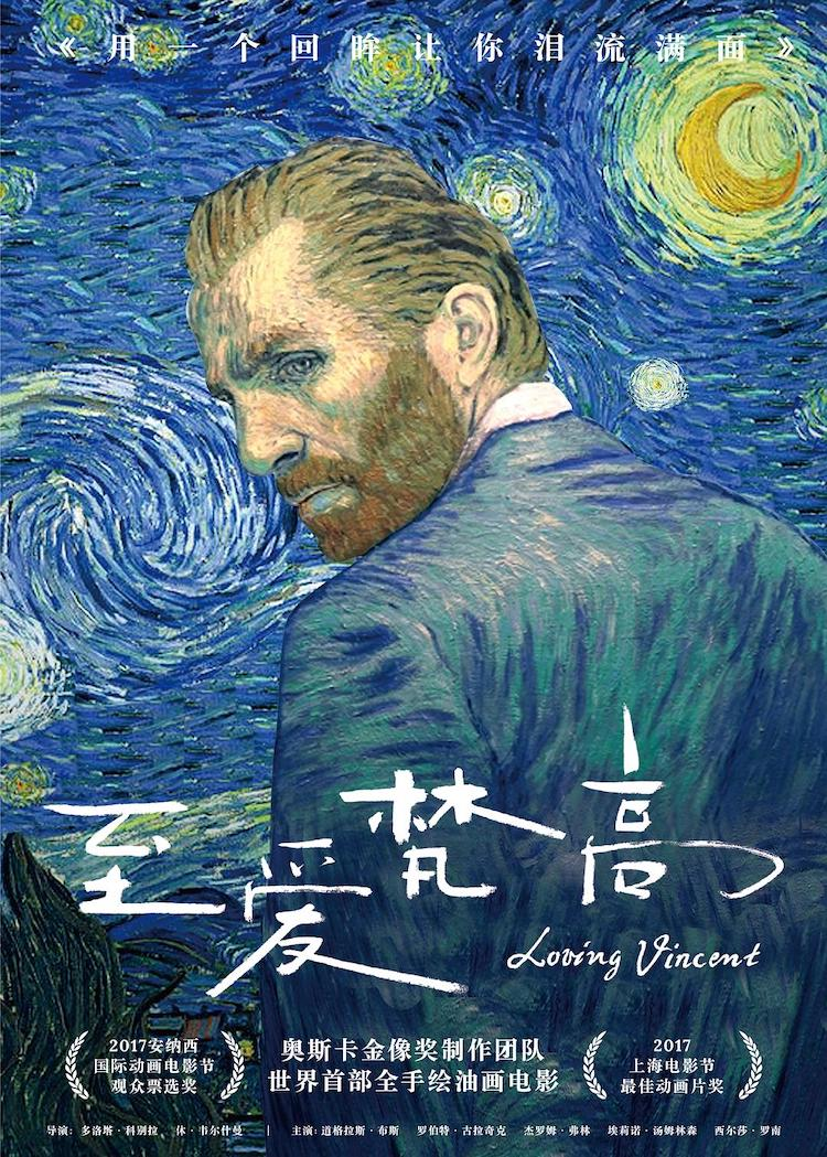 《至爱梵高·星空之谜/挚爱梵高》观后感:一部令人惊艳的美丽艺术作品