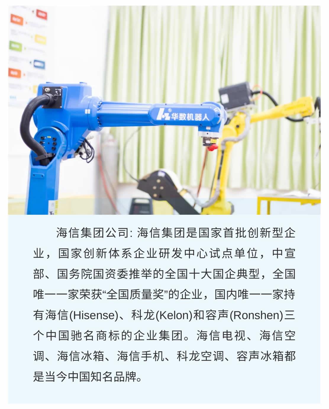 工业机器人应用与维护(高中起点三年制)-1_r7_c1.jpg