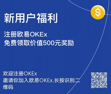 欧易OKEX交易所 ,免费撸btc,每天500聪btc