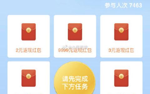 招商银行 完成当月累计交易金额满6888元(消费/转账/