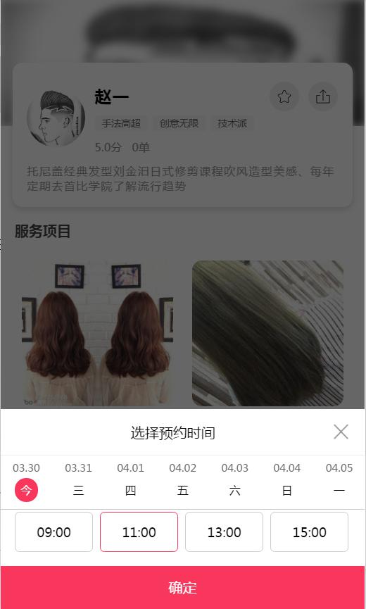 【小程序模板】推荐一款非常漂亮的VUE美容美发小程序模板 小程序 第9张