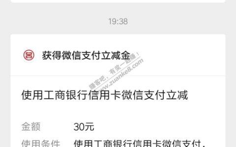 浙江工行xing/用卡30立减金