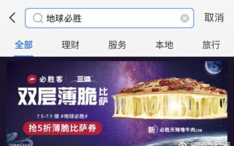 支付宝app搜【地球必胜】试试下面的抽奖,有机会0元必
