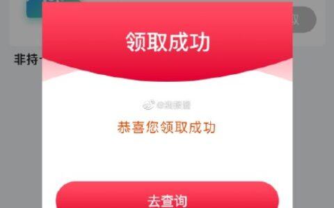 """如有浦发信用卡,浦大喜奔APP搜""""首登领福利""""领8元消"""