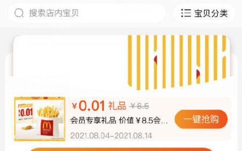 【麦当劳】 店铺新入会还有0.01小薯