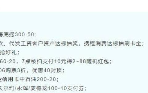 7月15日周四,浦发自动还款达标抽刷卡金、民生星级客户抢好礼、浙商银行火车票3折等!