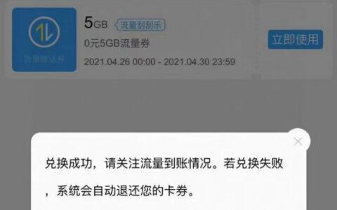 广东移动用户抽0元5G/3天流量
